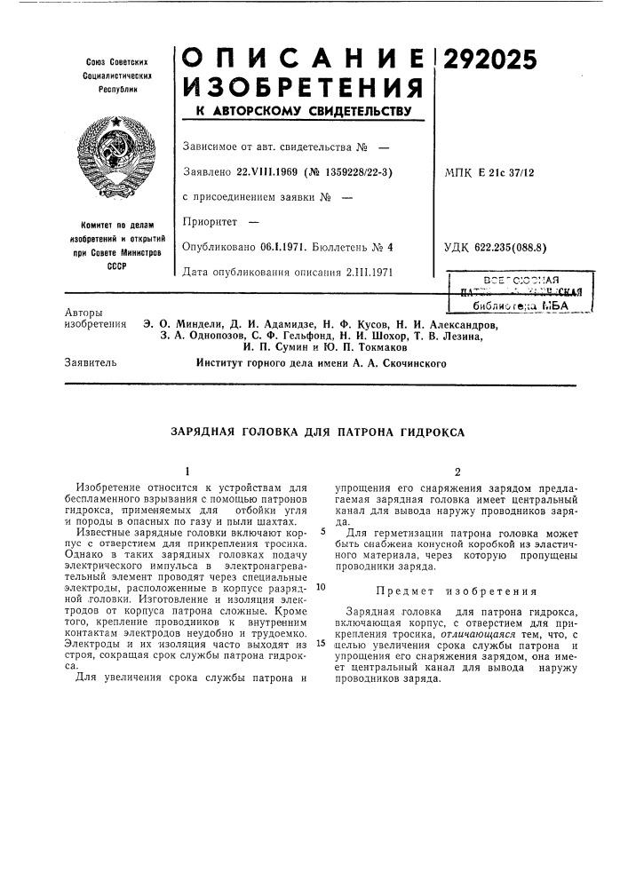 Патент ссср  292025 (патент 292025)