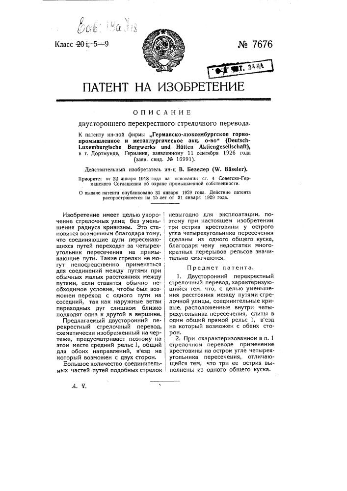 Двухсторонний перекрестный стрелочный перевод (патент 7676)