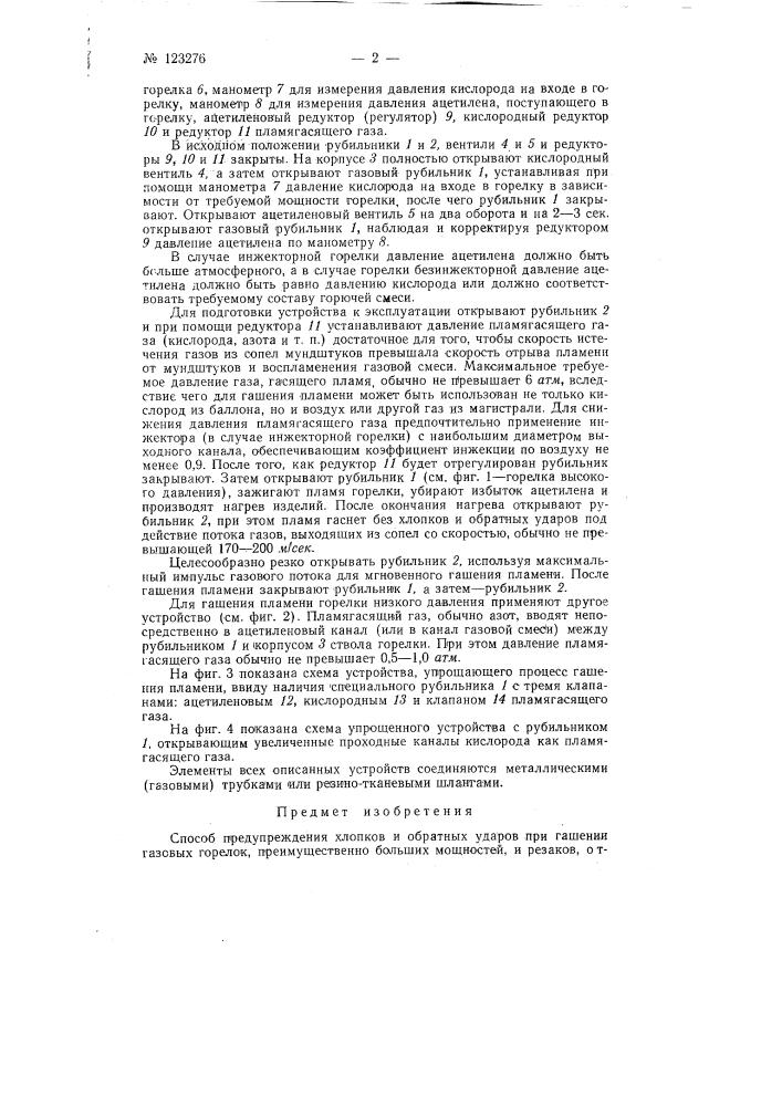 Способ предупреждения хлопков и обратных ударов при гашении газовых горелок, преимущественно больших мощностей, и резаков (патент 123276)