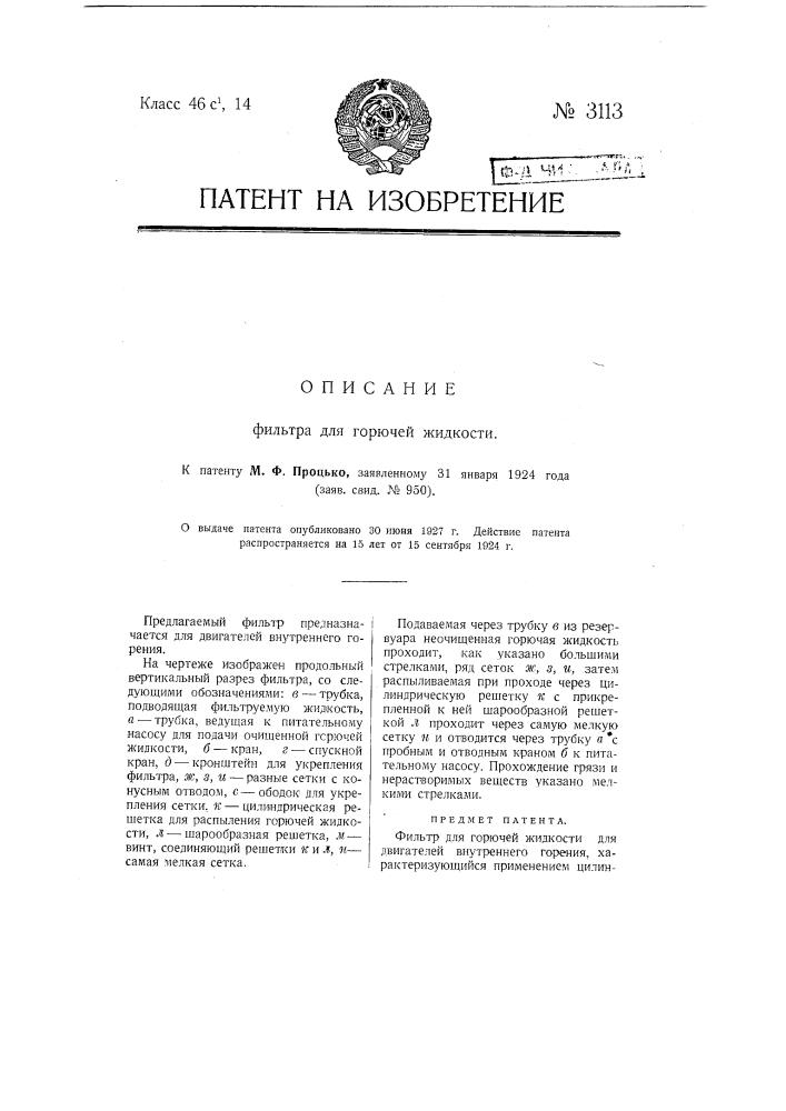 Фильтр для горючей жидкости (патент 3113)