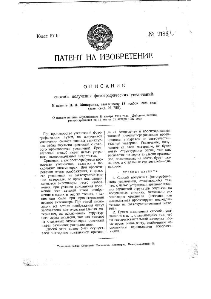 Способ получения фотографических увеличений (патент 2186)