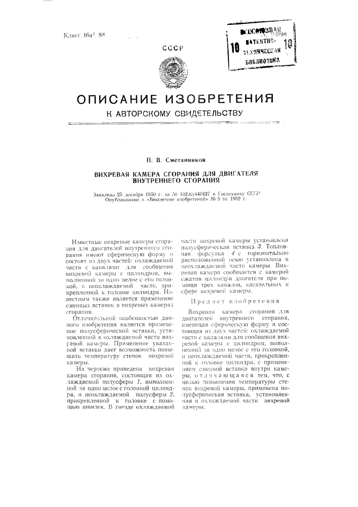 Вихревая камера сгорания для двигателей внутреннего сгорания (патент 93598)