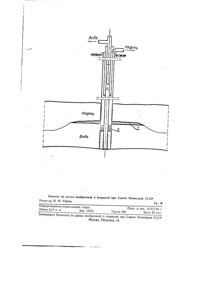 Способ раздельной добычи нефти и воды из обводненных скважин (патент 123497)