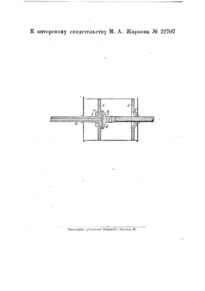 Шток паровозной машины с раздвижным поршнем (патент 22707)
