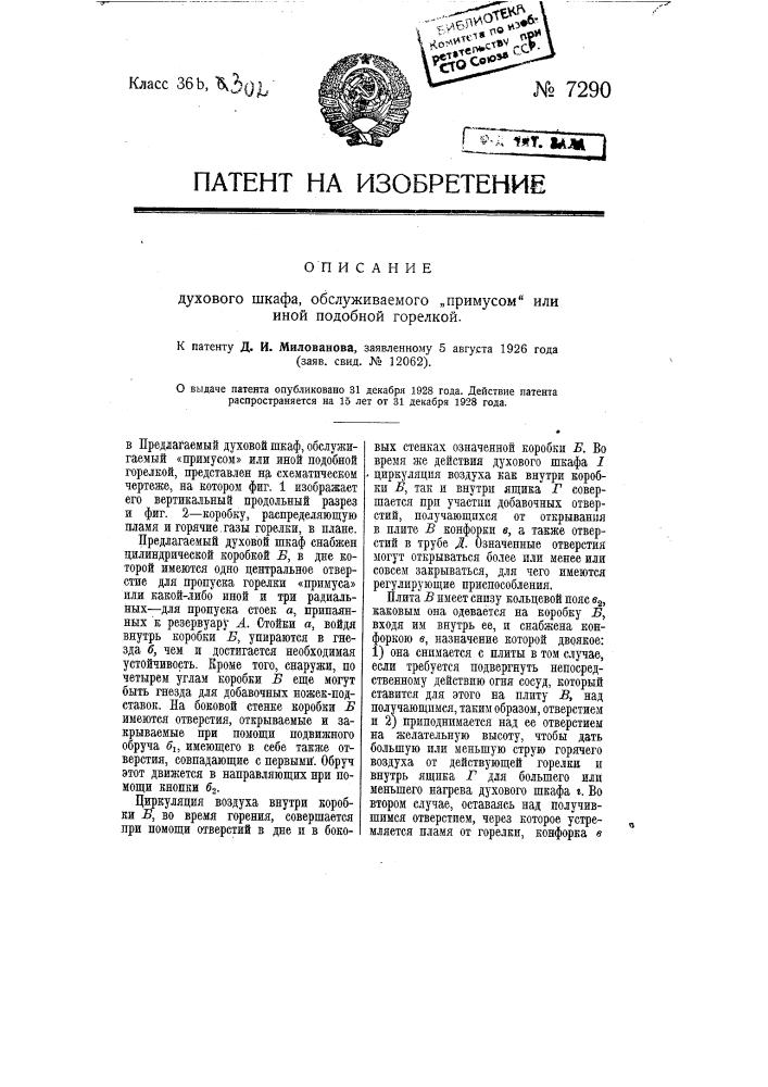 """Духовой шкаф, обслуживаемый """"примусом"""" или иной подобной горелкой (патент 7290)"""