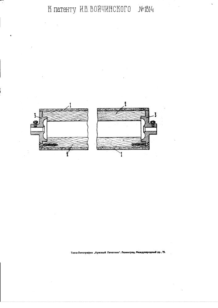 Валик для пишущих машин (патент 1814)