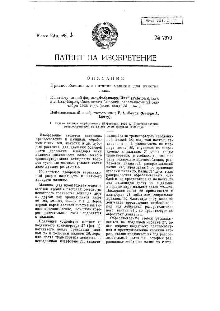 Приспособление для питания машины для очистки льна (патент 7970)