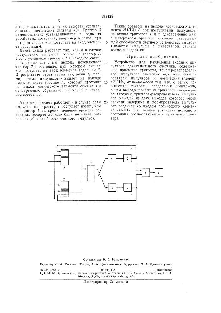 Устройство для разделения входных импульсов двухканального счетчика (патент 292229)