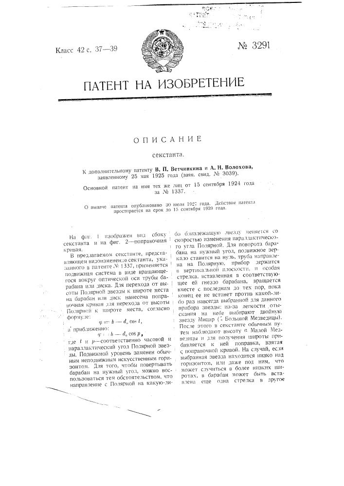 Секстант (патент 3291)