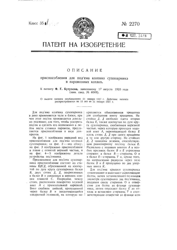Приспособление для подъема колпака сухопарника в паровозных котлах (патент 2270)