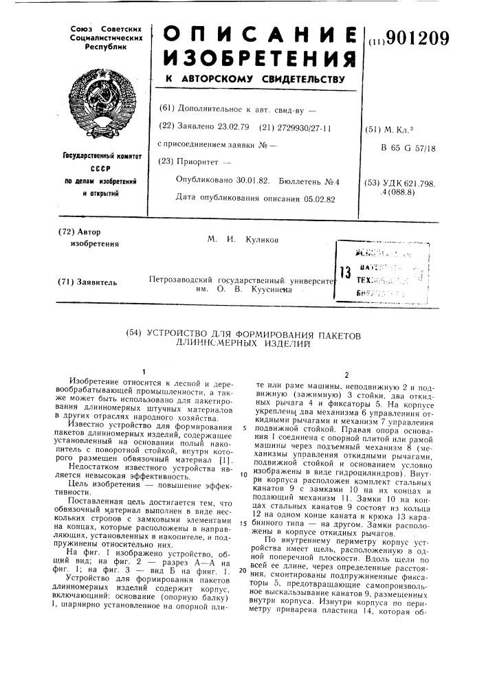 Устройство для формирования пакетов длинномерных изделий (патент 901209)