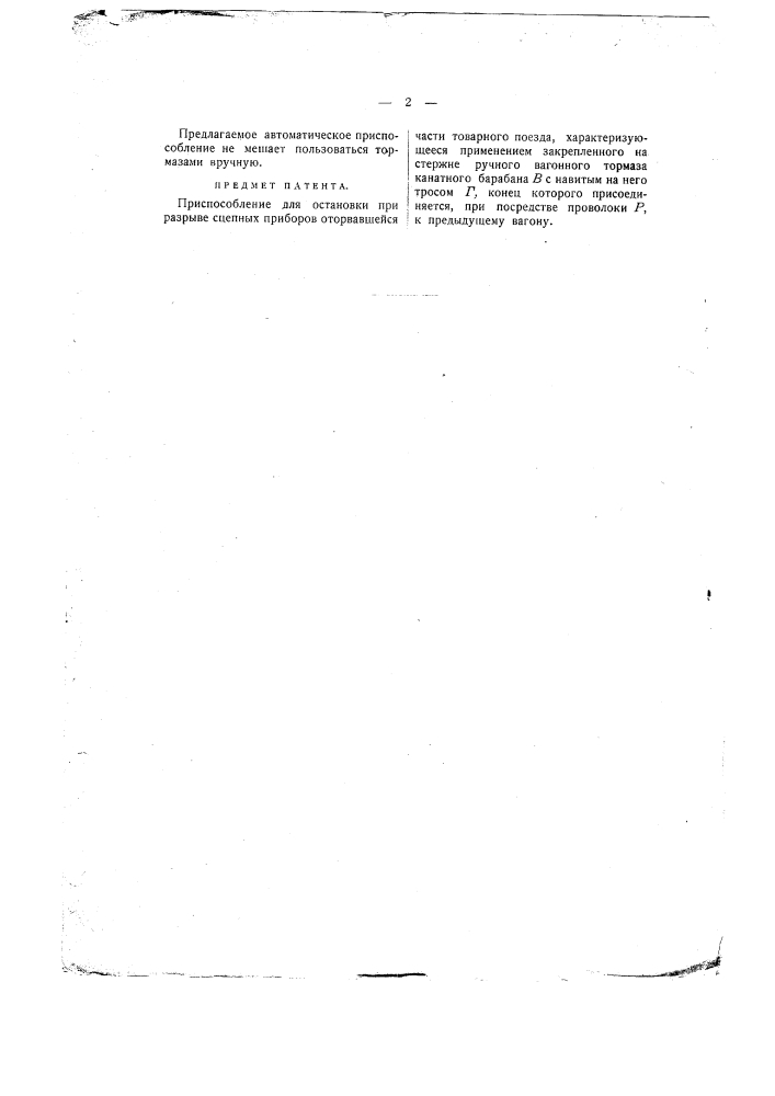 Приспособление для остановки при разрыве сцепных приборов оторвавшейся части товарного поезда (патент 1423)