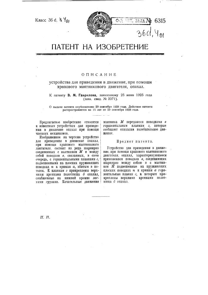 Устройство для приведения в движение при помощи храпового маятникового двигателя опахал (патент 6315)