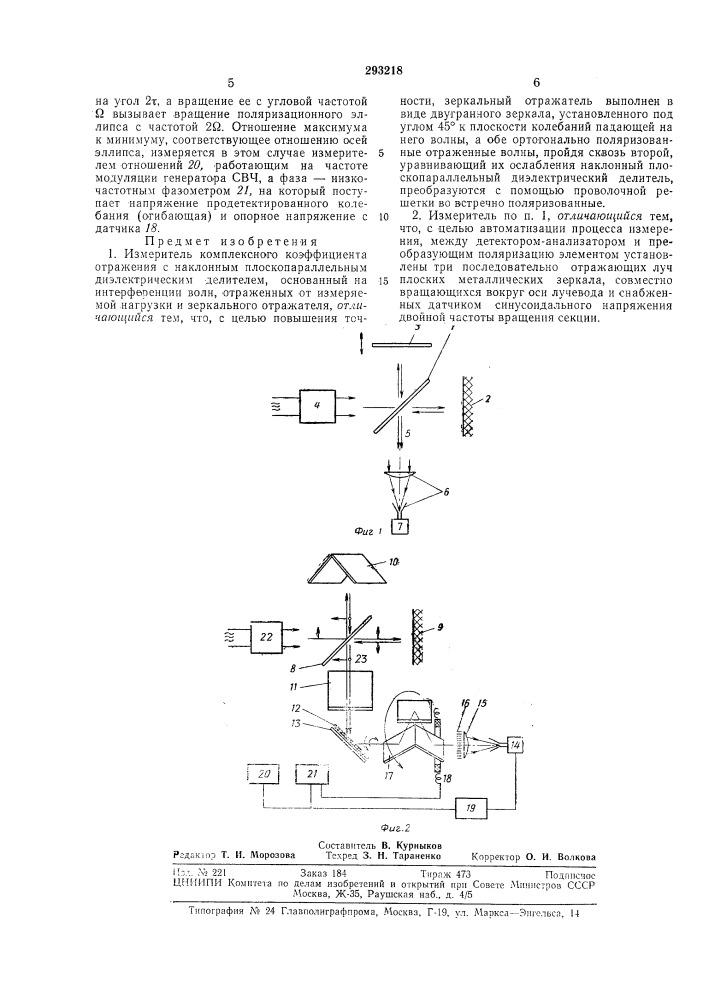 Измеритель комплексного коэффициента отражения (патент 293218)