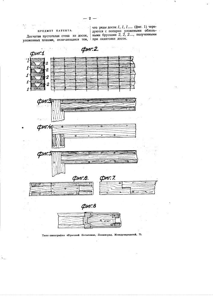 Досчатая пустотелая стена (патент 2347)