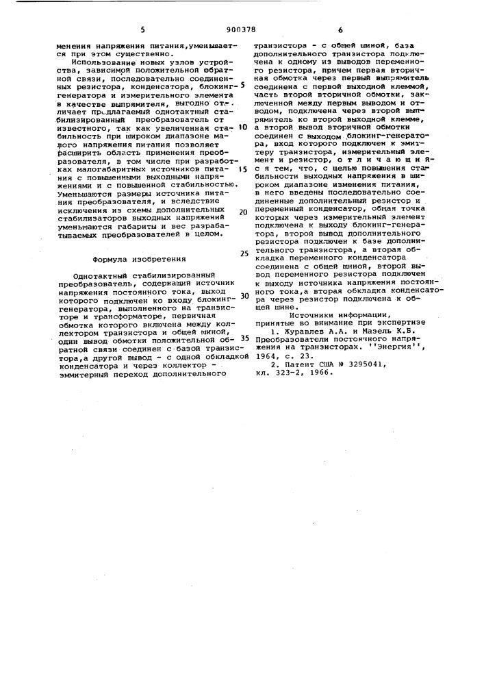 Однотактный стабилизированный преобразователь (патент 900378)