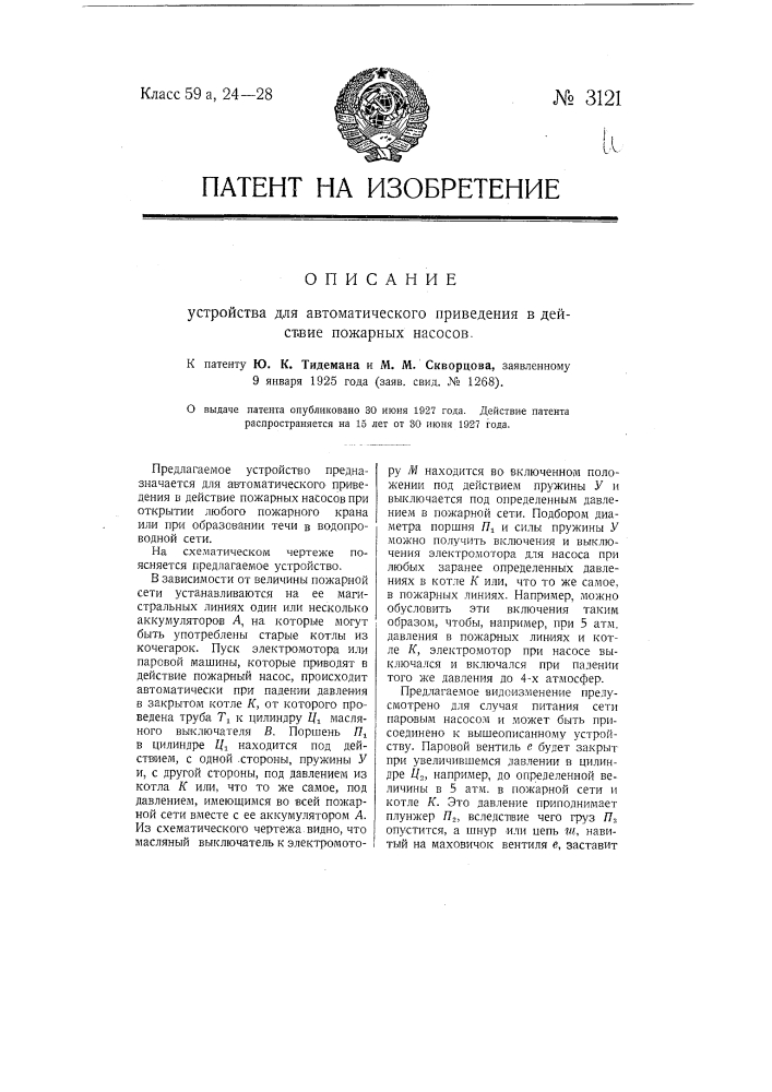 Устройство для автоматического приведения в действие пожарных насосов (патент 3121)