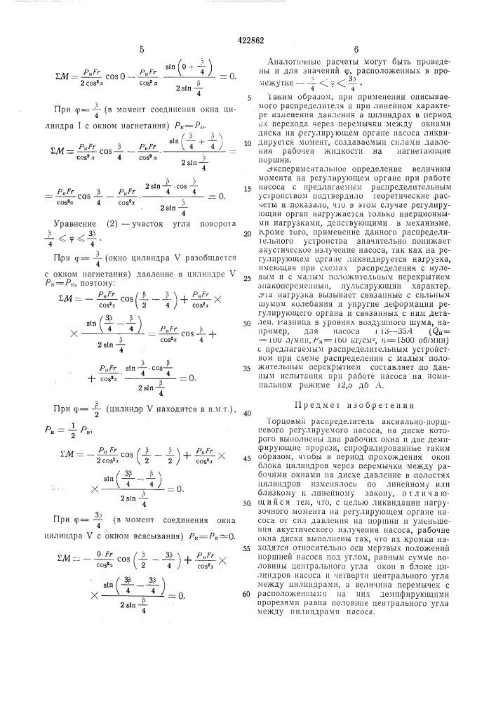 Торцовый распределитель аксиально- поршневого регулируемого насоса (патент 422862)