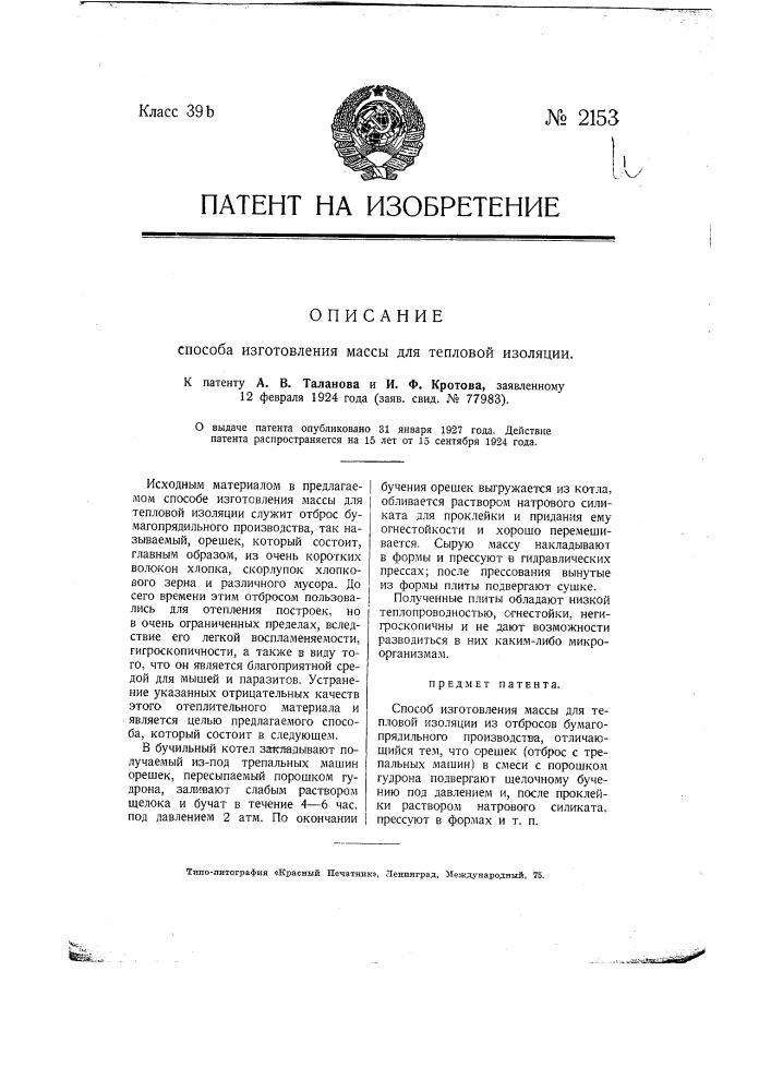 Способ изготовления массы для тепловой изоляции (патент 2153)