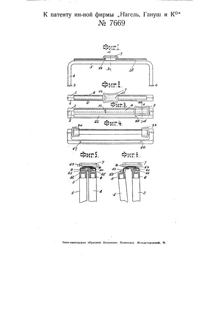 Затвор к оправам для сумок, табакерок и проч. (патент 7669)