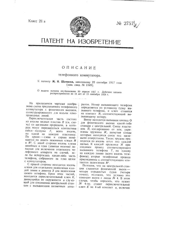Телефонный коммутатор (патент 2757)