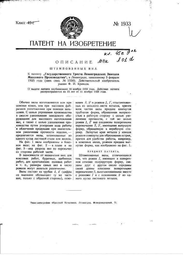 Штампованные вилы (патент 1933)