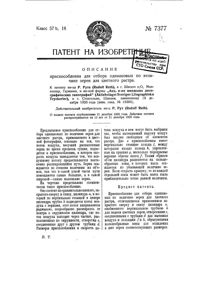 Приспособление для отбора одинаковых по величине зерен для цветного растра (патент 7377)