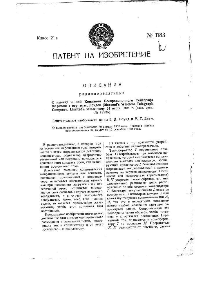 Радиопередатчик (патент 1183)