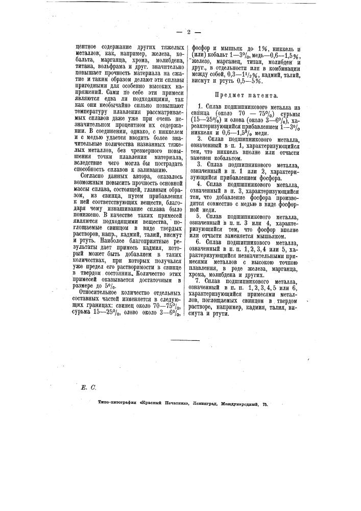 Сплав подшипникового (патент 7229)