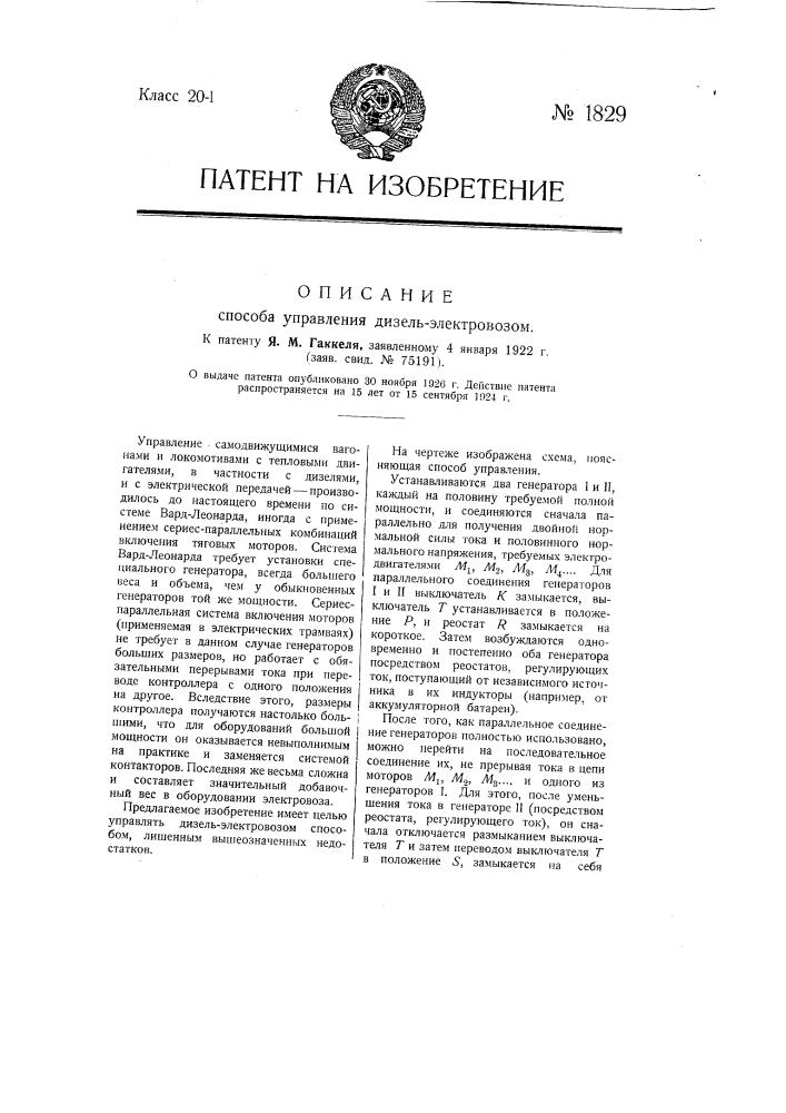 Способ управления дизель-электровозов (патент 1829)