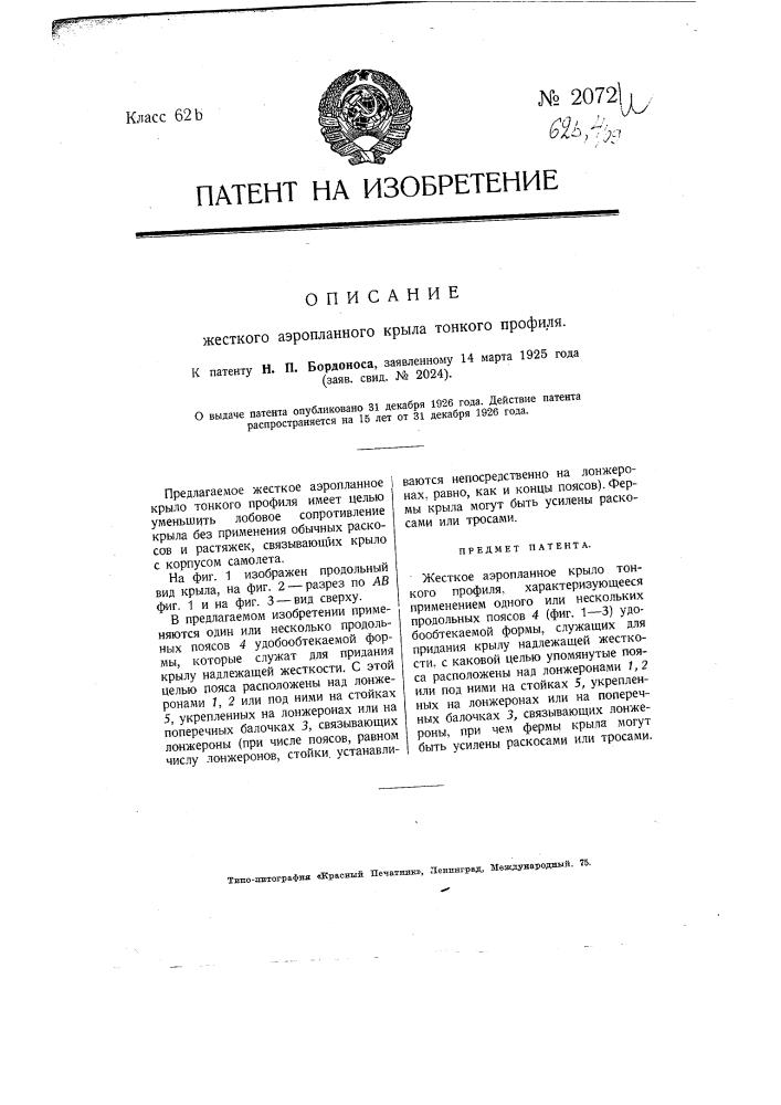 Жесткое аэропланное крыло тонкого профиля (патент 2072)