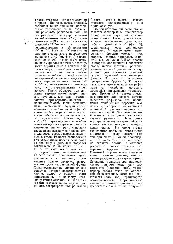 Станок для раскалывания на куски сахарных плиток (патент 4843)