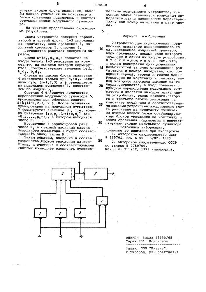 Устройство для формирования позиционных признаков непозиционного кода (патент 898418)