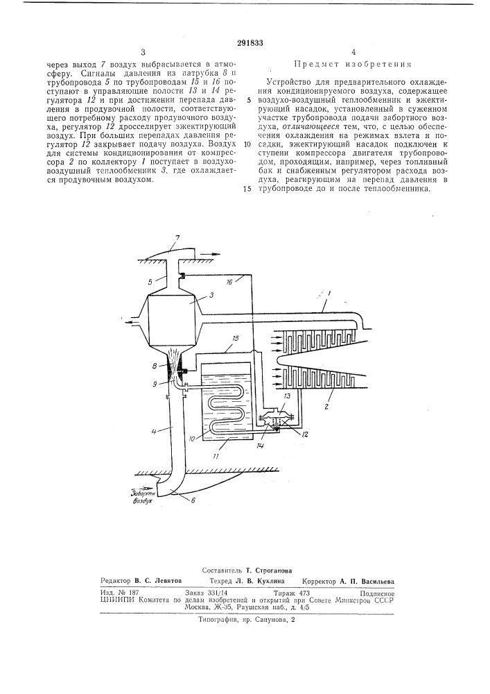 Устройство для предварительного охлаждения кондиционируемого воздуха (патент 291833)