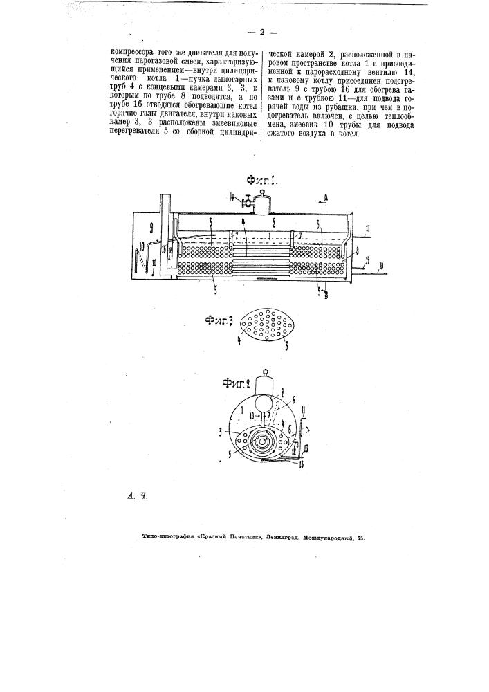 Паровой котел, отапливаемый отработавшими в двигателе горячими газами и снабжаемый сжатым воздухом из компрессора того же двигателя для получения парогазовой смеси (патент 7342)