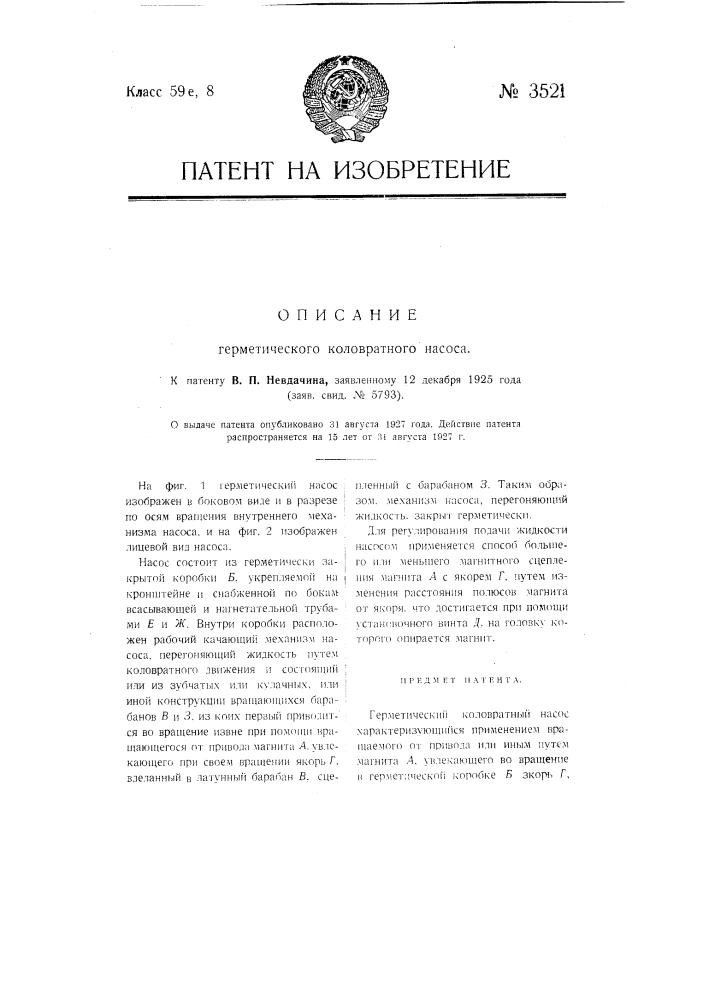 Герметический коловратный насос (патент 3521)