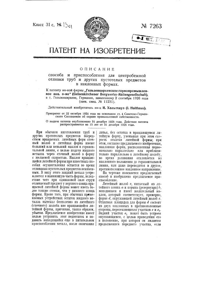 Способ и приспособление для центробежной отливки труб и других пустотелых предметов в наклонных формах (патент 7263)