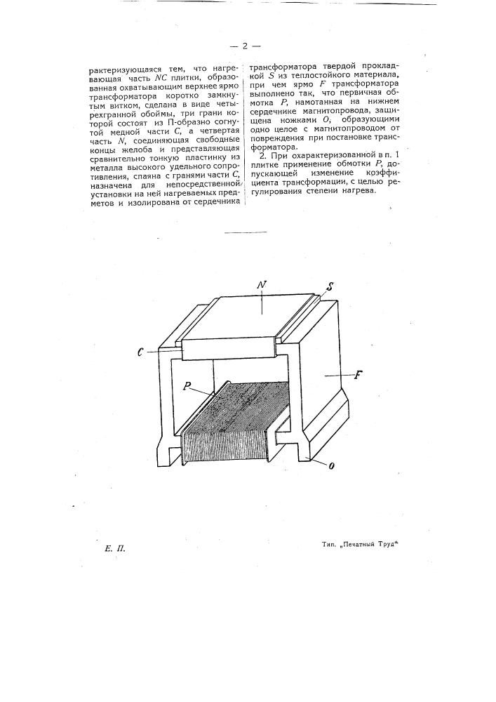 Электрическая нагревательная плитка (патент 8301)