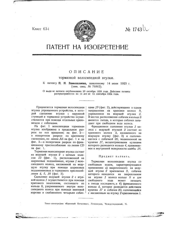 Тормозная велосипедная втулка (патент 1743)