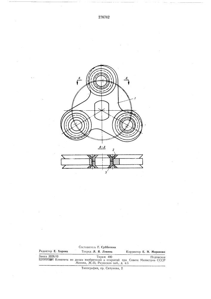 Патент ссср  276762 (патент 276762)