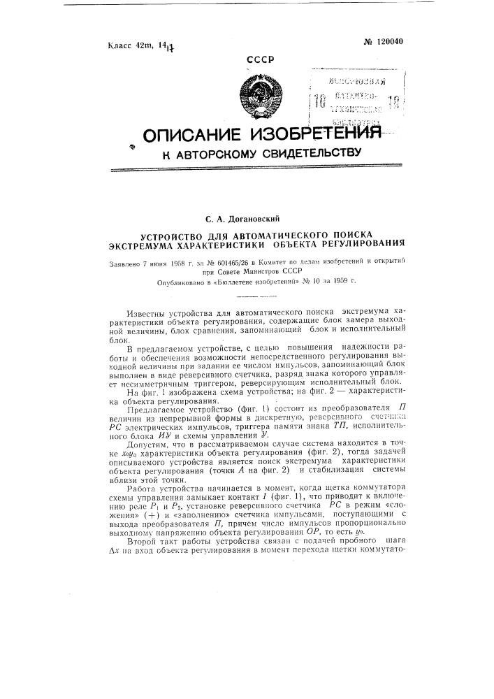 Устройство для автоматического поиска экстремума характеристики объекта регулирования (патент 120040)
