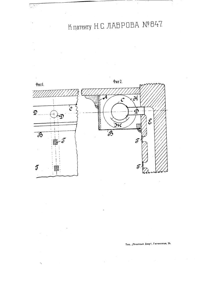 Приспособление для усиления действия естественной вентиляции с применением фильтрующих тканей (патент 847)