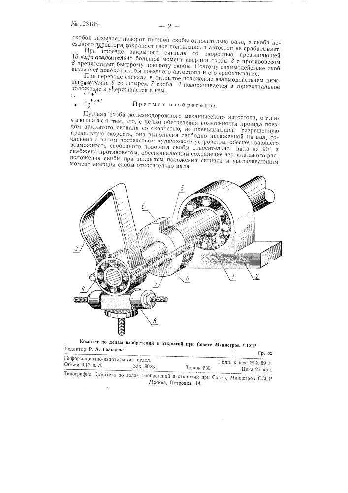 Путевая скоба железнодорожного механического автостопа (патент 123185)