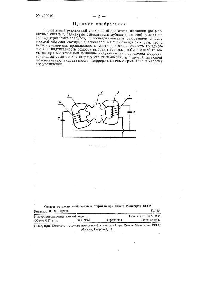 Однофазный реактивный синхронный двигатель (патент 123242)