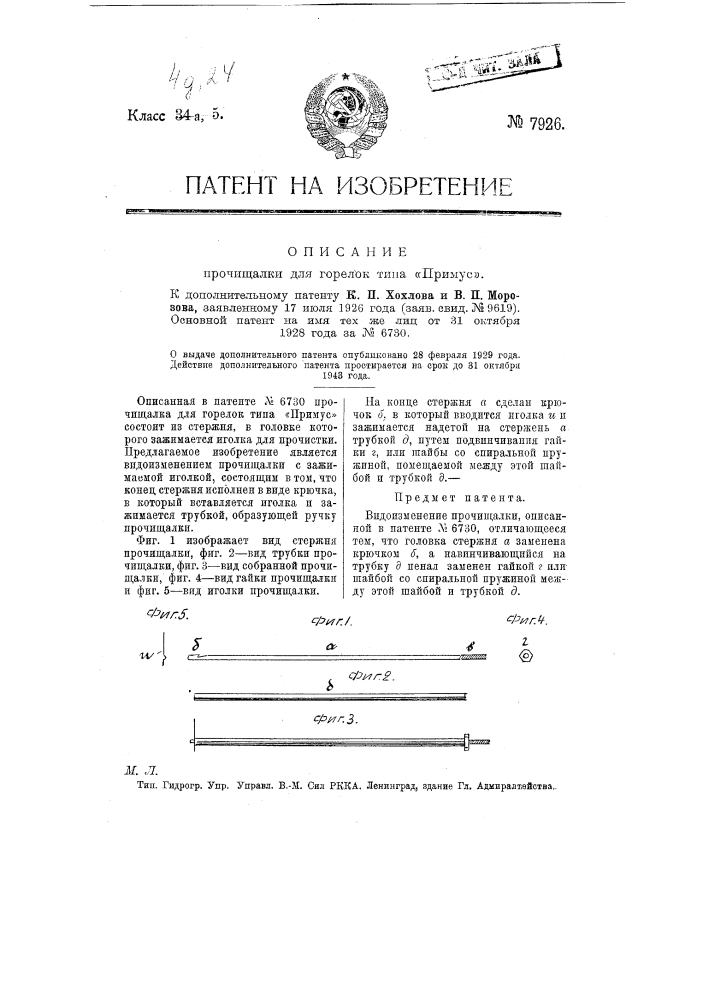 "Прочищалка для горелок типа ""примус"" (патент 7926)"