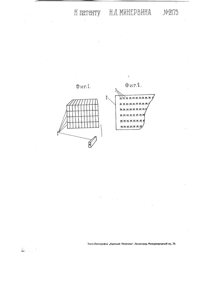 Способ изготовления типографского шрифта из целлулоида (патент 2173)