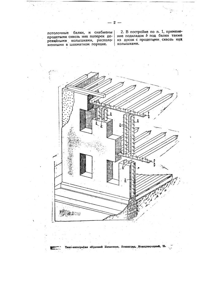 Глиновальковая постройка (патент 6158)