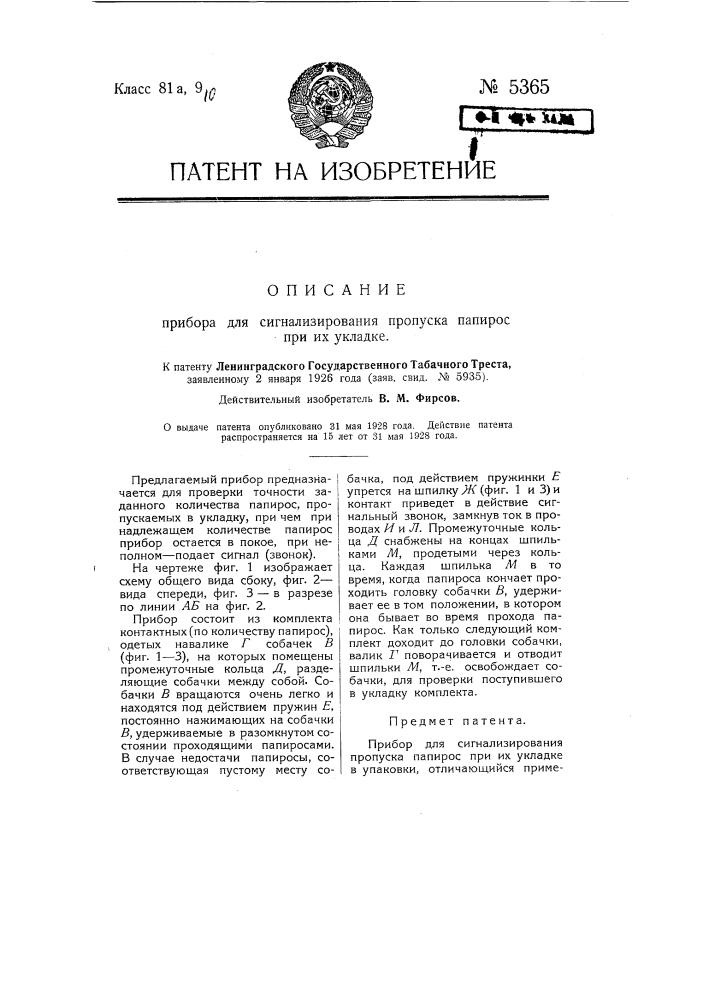Прибор для сигнализирования пропуска папирос при их укладке (патент 5365)