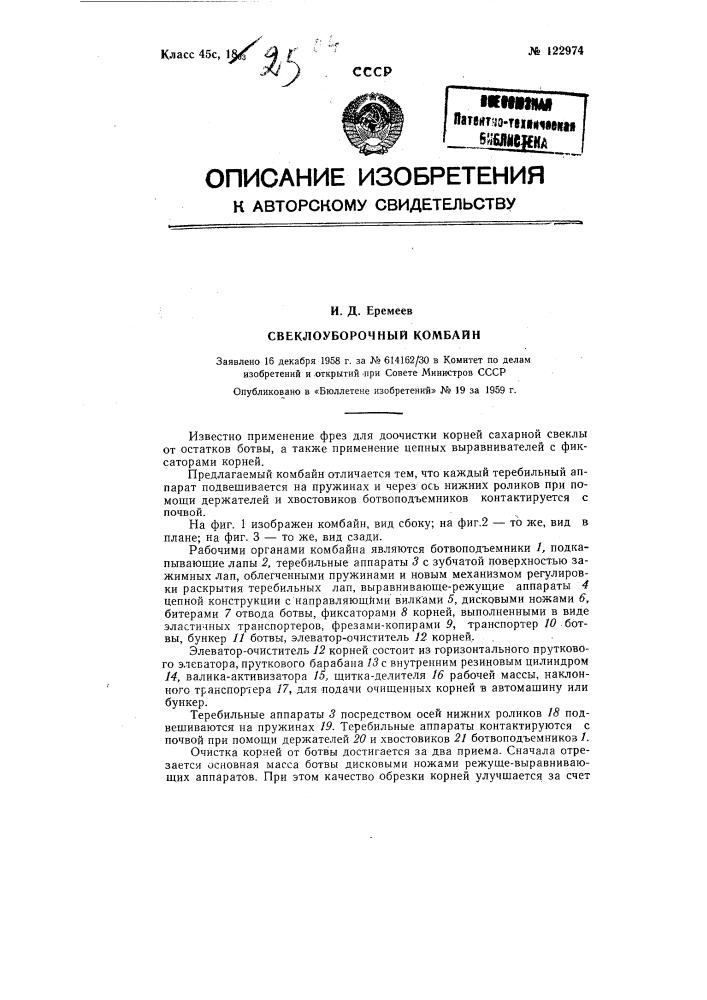 Свеклоуборочный комбайн (патент 122974)