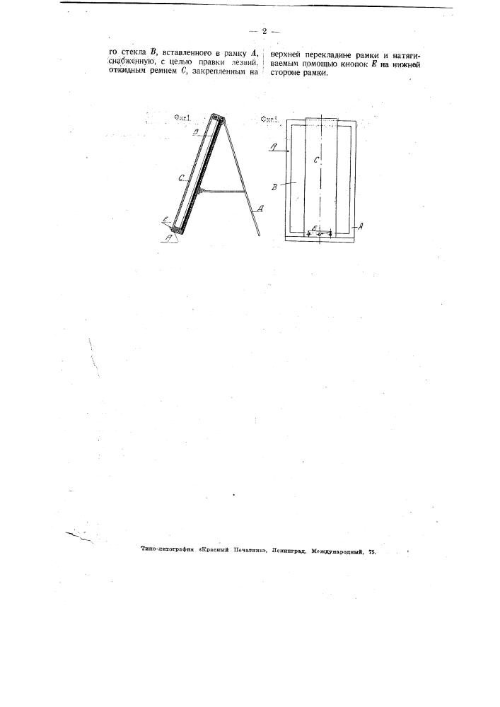 Прибор для точки и правки ножей безопасных бритв (патент 3320)